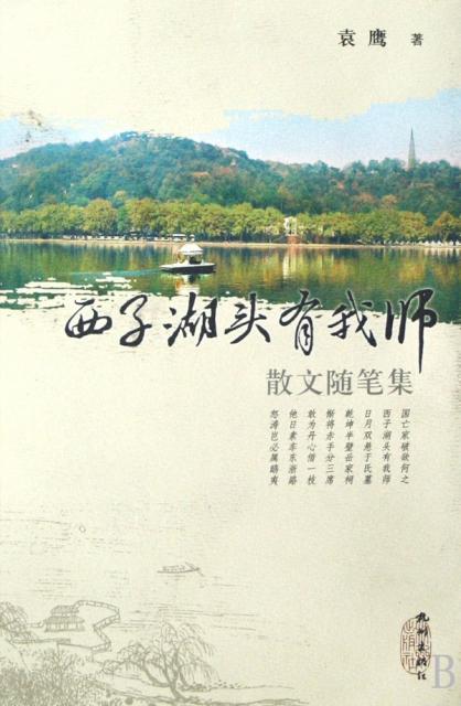 西子湖頭有我師(散文