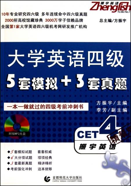 大學英語四級5套模擬
