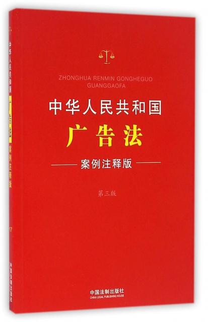 中華人民共和國廣告法
