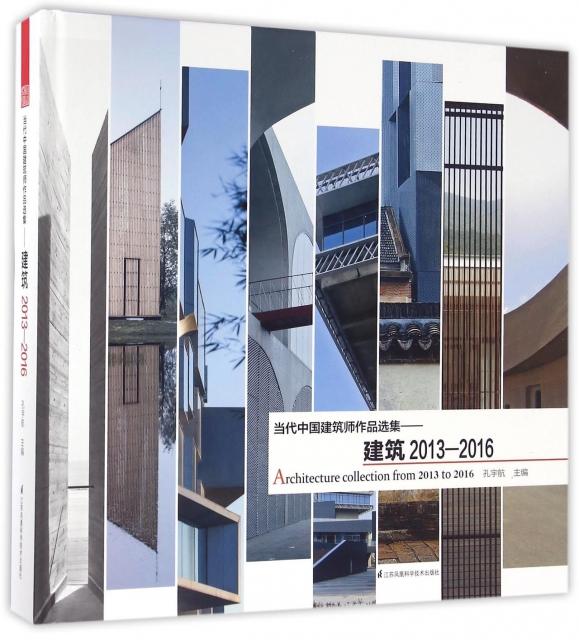 當代中國建築師作品選