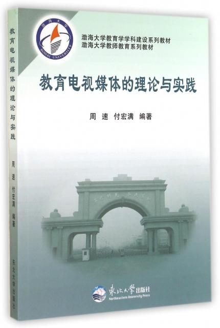 教育電視媒體的理論與實踐(渤海大學教師教育繫列教材)