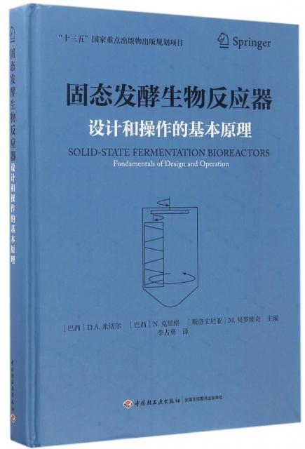 固態發酵生物反應器(設計和操作的基本原理)(精)