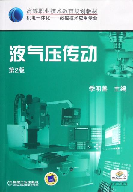 液氣壓傳動(第2版機