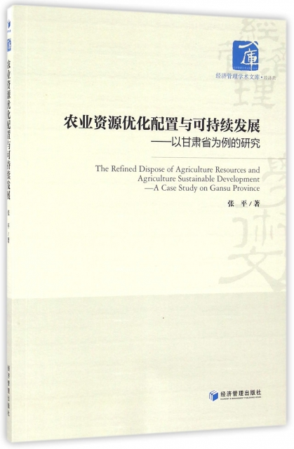 農業資源優化配置與可