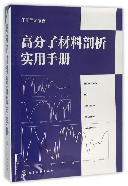 高分子材料剖析實用手冊