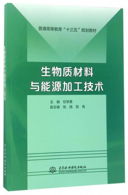 生物質材料與能源加工技術(普通高等教育十三五規劃教材)