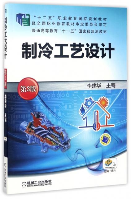制冷工藝設計(第3版普通高等教育十一五國家級規劃教材)