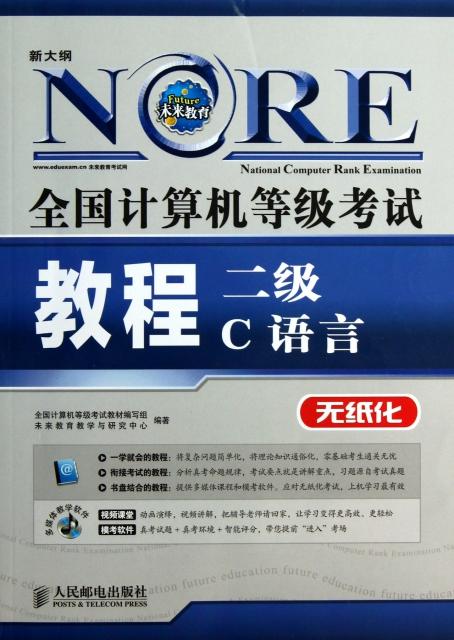 二級C語言(附光盤無紙化新大綱)/全國計算機等級考試教程