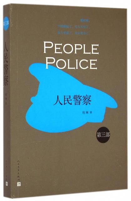 人民警察(第3部)