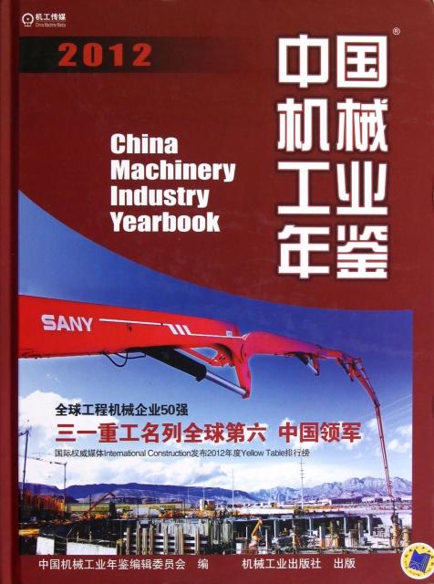 中國機械工業年鋻(2012)(精)