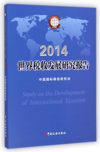 世界稅收發展研究報告