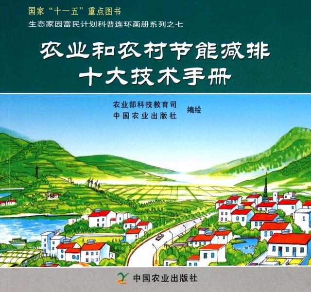 農業和農村節能減排十大技術手冊/生態家園富民計劃科普連環畫冊繫列
