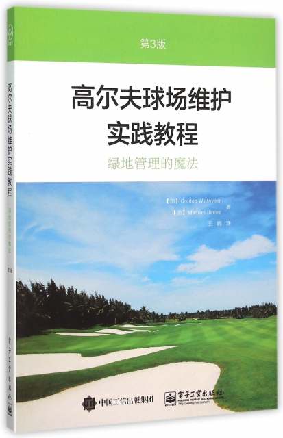 高爾夫球場維護實踐教程(綠地管理的魔法第3版)