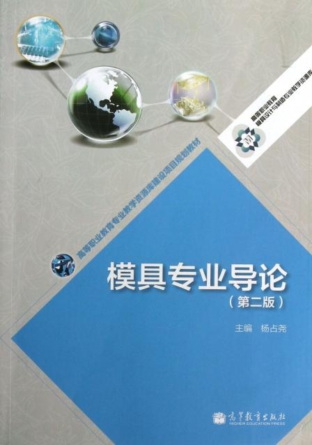 模具專業導論(第2版高等職業教育模具設計與制造專業教學資源庫)