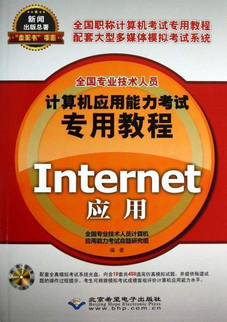 Internet應用(附光盤全國專業技術人員計算機應用能力考試專用教程)