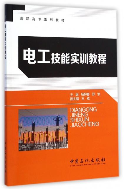 電工技能實訓教程(高職高專繫列教材)