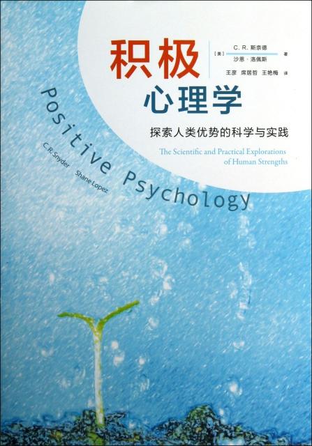 積極心理學(探索人類優勢的科學與實踐)(精)