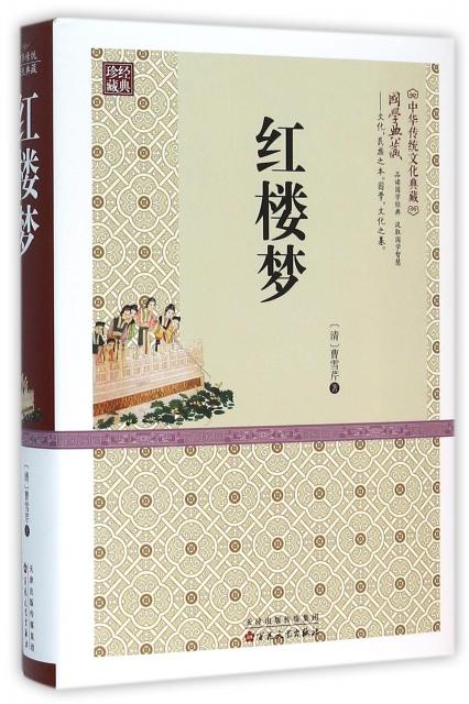 紅樓夢(精)/中華傳統文化典藏