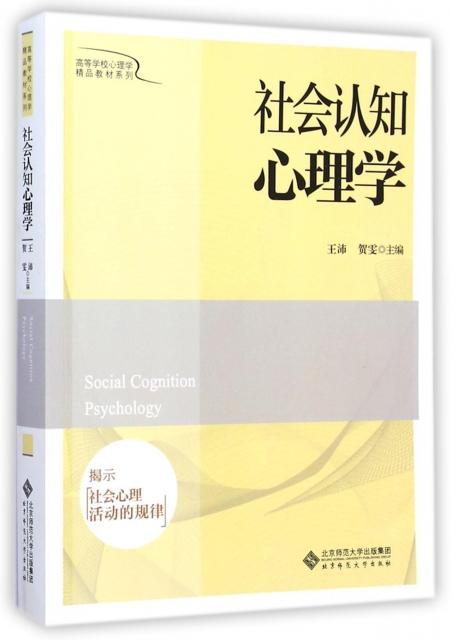 社會認知心理學/高等