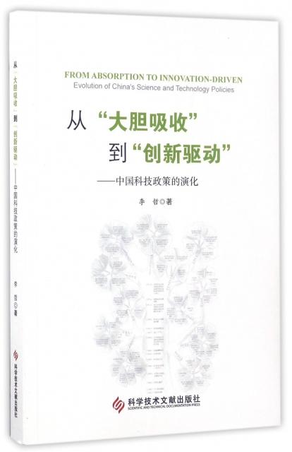 從大膽吸收到創新驅動--中國科技政策的演化
