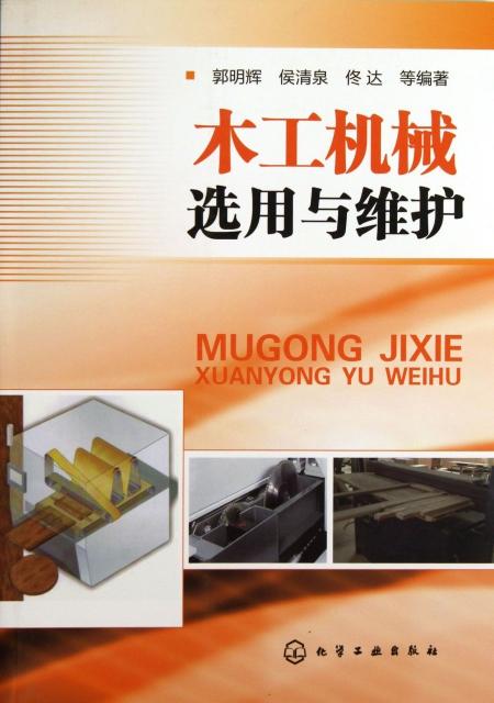 木工機械選用與維護