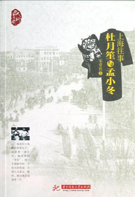 上海往事(杜月笙與孟小鼕)