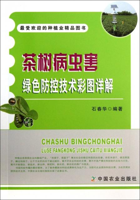 茶樹病蟲害綠色防控技術彩圖詳解
