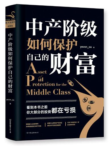 中產階級如何保護自己的財富 簽章本