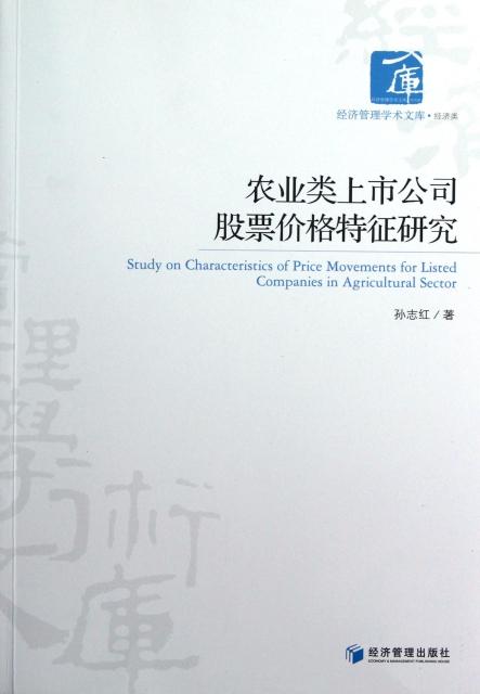 農業類上市公司股票價格特征研究/經濟管理學術文庫