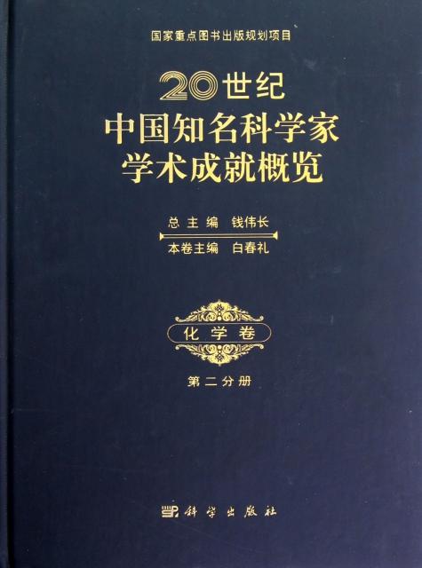 20世紀中國知名科學家學術成就概覽(化學卷第2分冊)(精)