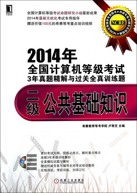 二級公共基礎知識(附光盤)/2014年全國計算機等級考試3年真題精解與過關全真訓練題