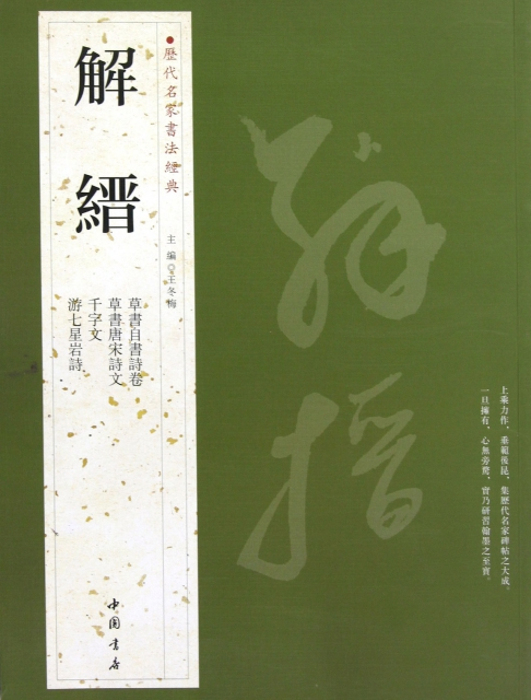 解縉/歷代名家書法經典