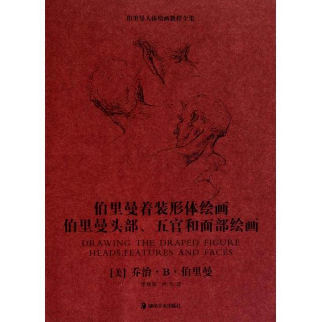 伯裡曼著裝形體繪畫伯裡曼頭部五官和面部繪畫/伯裡曼人體繪畫教程全集