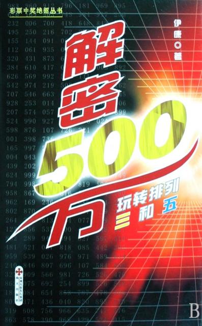 解密500萬(玩轉排列三和五)/彩票中獎絕招叢書