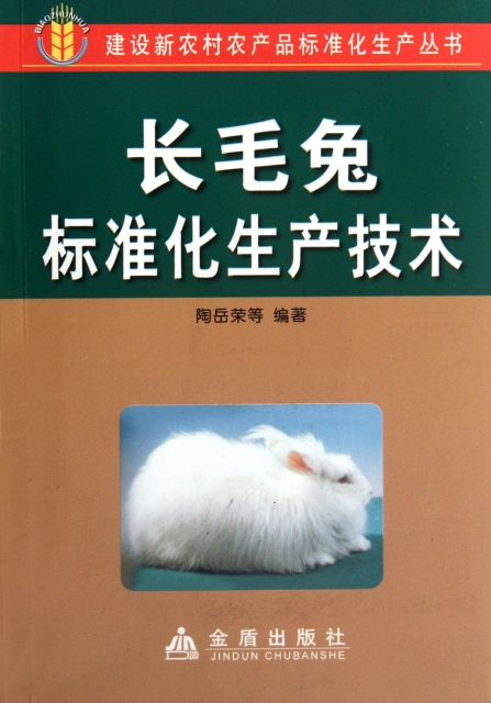 長毛兔標準化生產技術/建設新農村農產品標準化生產叢書