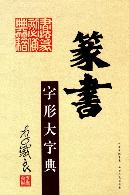篆書字形大字典(精)
