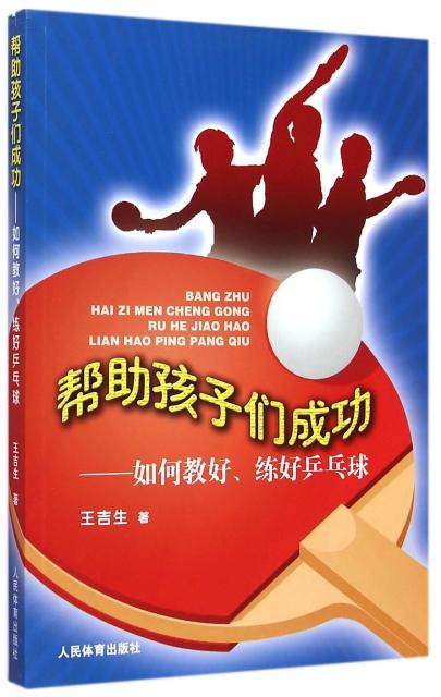 幫助孩子們成功--如何教好練好乒乓球