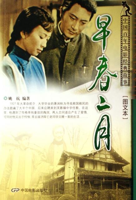 早春二月(圖文本)/中國百年電影經典故事