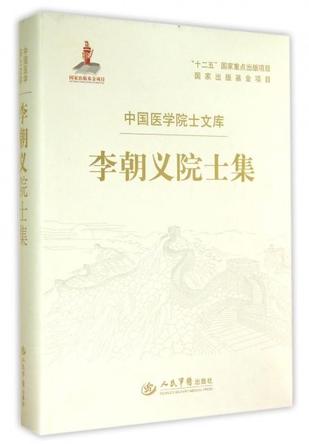 李朝義院士集(精)/中國醫學院士文庫