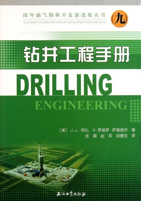 鑽井工程手冊/國外油氣勘探開發新進展叢書