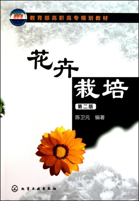 花卉栽培(第2版教育部高職高專規劃教材)