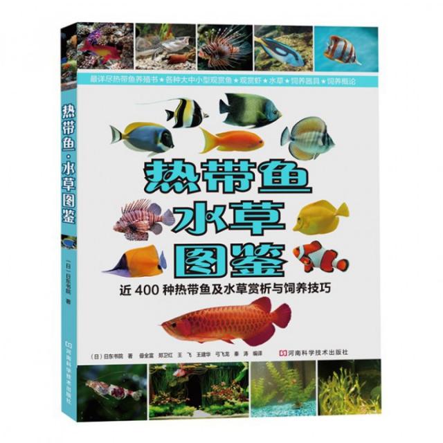 熱帶魚水草圖鋻(近4