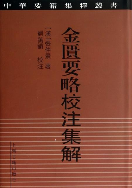 金匱要略校注集解(精