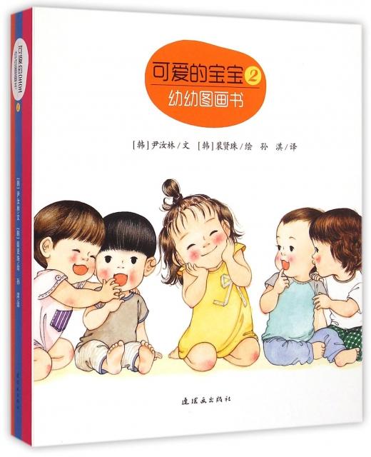 可爱的宝宝(2幼幼图画书共3册)(精)