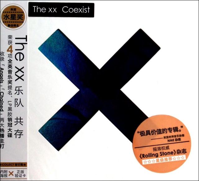 CD The xx樂隊共存