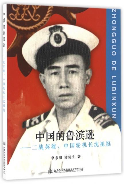 中國的魯濱遜--二戰英雄中國輪機長瀋祖挺