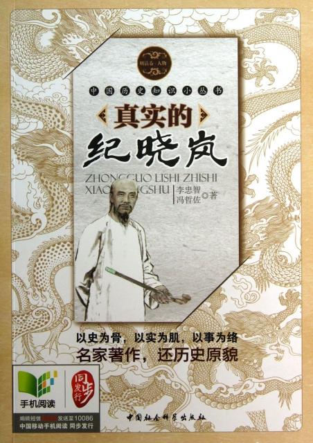 真實的紀曉嵐/中國歷史知識小叢書