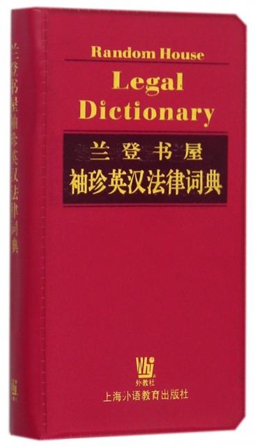 蘭登書屋袖珍英漢法律詞典