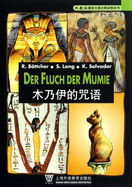 木乃伊的咒語/外教社德語分級注釋有聲讀物繫列