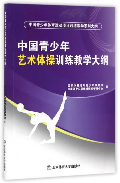 中國青少年藝術體操訓練教學大綱(中國青少年體育運動項目訓練教學繫列大綱)